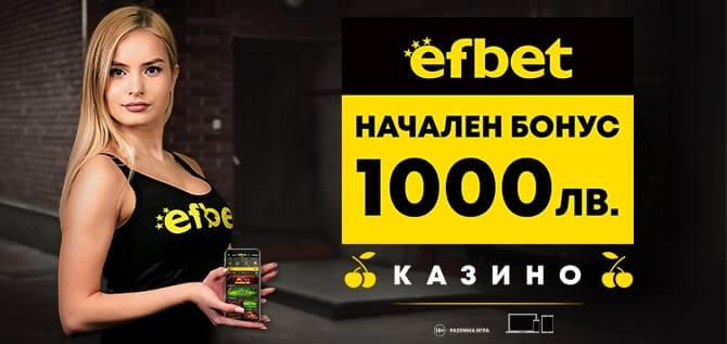 Efbet Welcome Bonus