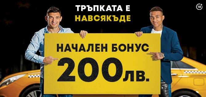 200 лв efbet бонус